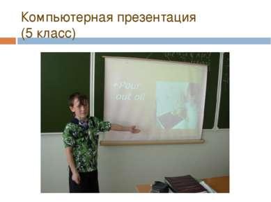 Компьютерная презентация (5 класс)