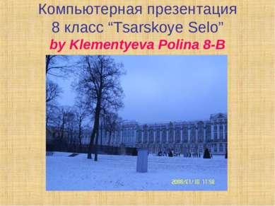 """Компьютерная презентация 8 класс """"Tsarskoye Selo"""" by Klementyeva Polina 8-B"""