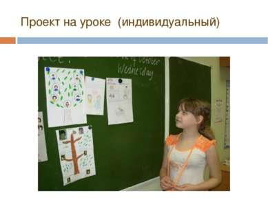 Проект на уроке (индивидуальный)