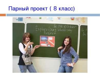 Парный проект ( 8 класс)