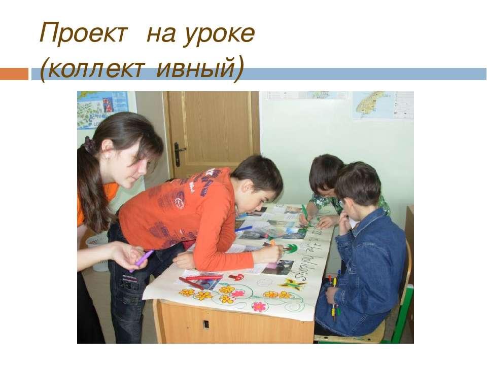 Проект на уроке (коллективный)