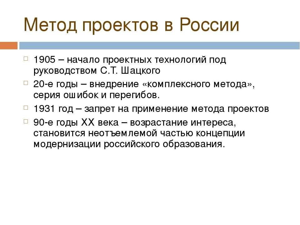Метод проектов в России 1905 – начало проектных технологий под руководством С...
