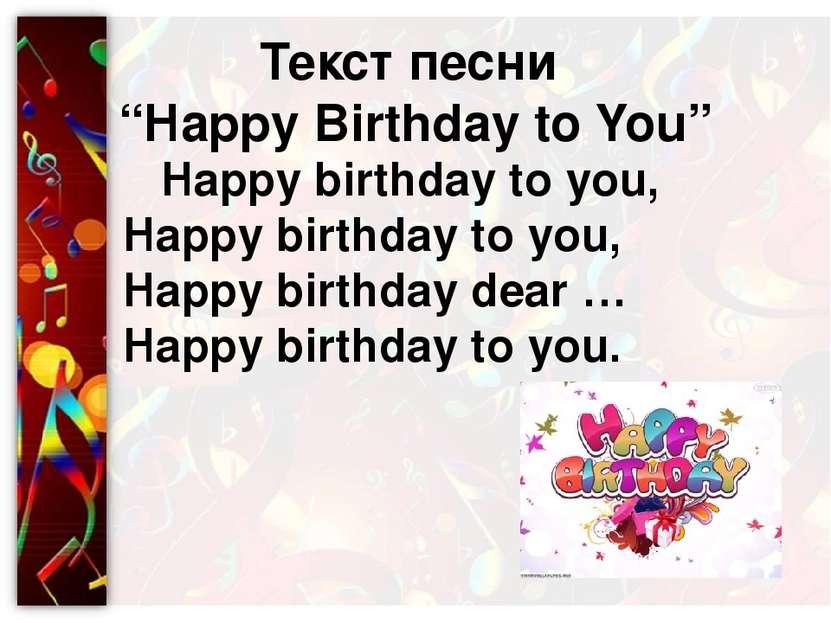 ПЕСНЯ HAPPY BIRTHDAY TO YOU НА ФРАНЦУЗСКОМ ЯЗЫКЕ MP3 СКАЧАТЬ БЕСПЛАТНО