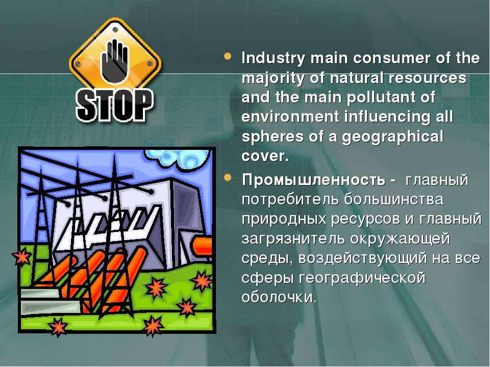 Industry main consumer of the majority of natural resources and the main poll...