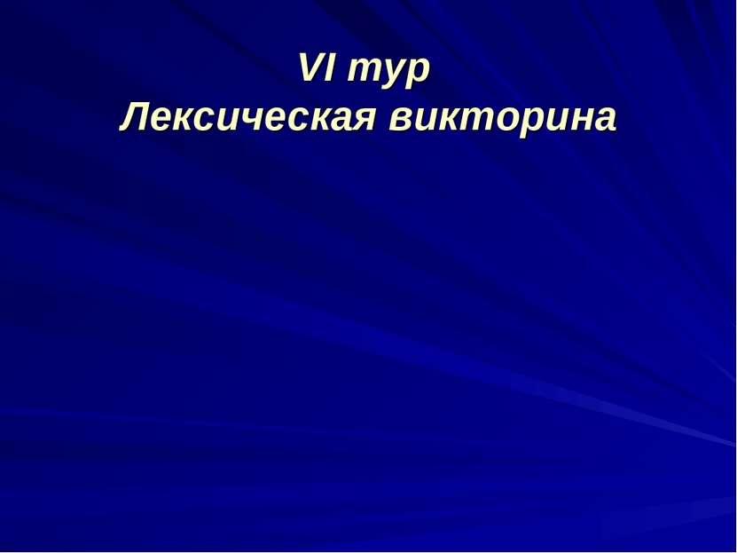 VI тур Лексическая викторина