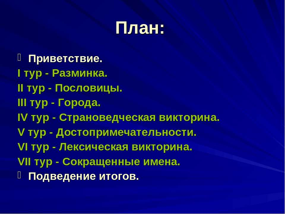 План: Приветствие. I тур - Разминка. II тур - Пословицы. III тур - Города. IV...