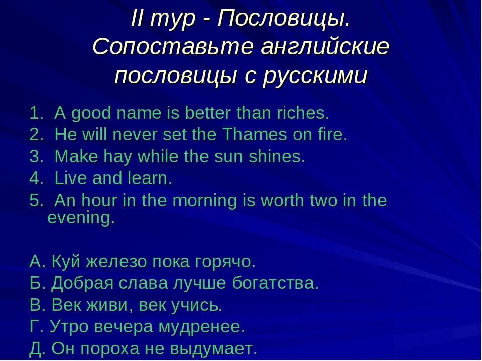 II тур - Пословицы. Сопоставьте английские пословицы с русскими 1. A good nam...