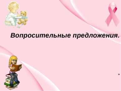 Ты почему в постели? А ну, лентяй, вставай! По- русски спросим «Почему?» А по...