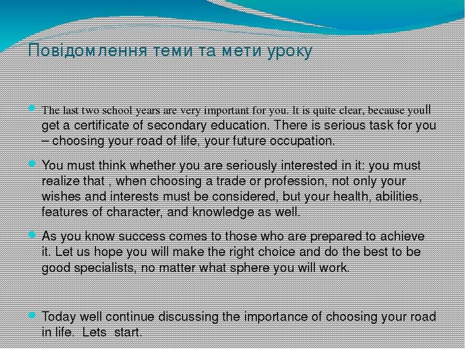 Повідомлення теми та мети уроку The last two school years are very important ...