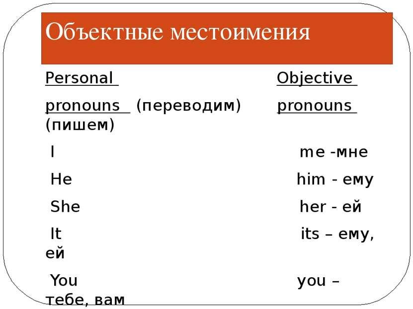 Объектные местоимения Personal Objective pronouns (переводим) pronouns (пишем...