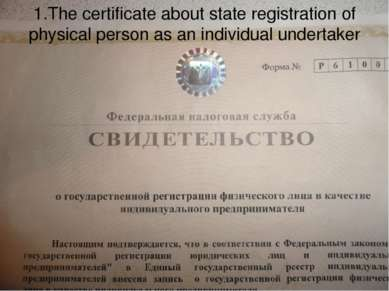 1.The certificate about state registration of physical person as an individua...