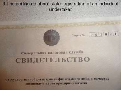 3.The certificate about state registration of an individual undertaker