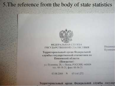 5.The reference from the body of state statistics