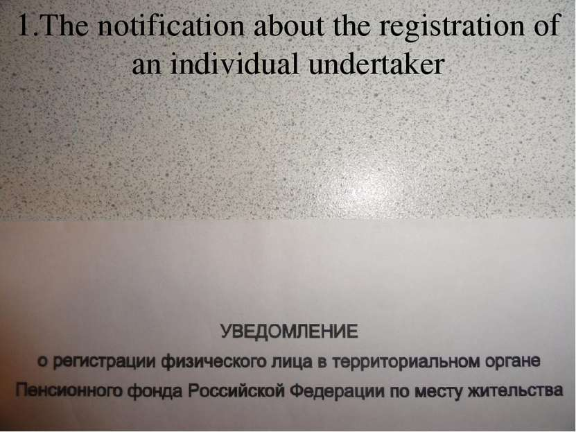 1.The notification about the registration of an individual undertaker