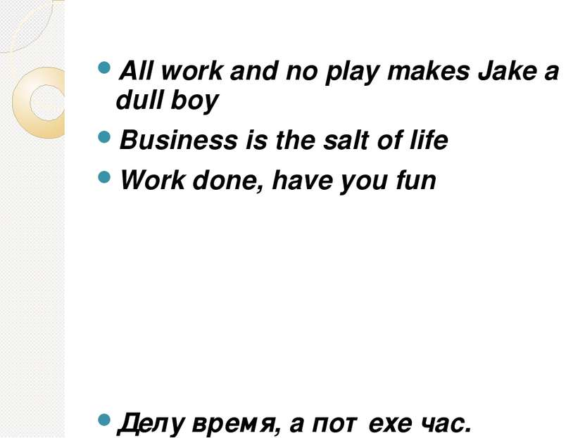 All work and no play makes Jake a dull boy Business is the salt of life Work ...