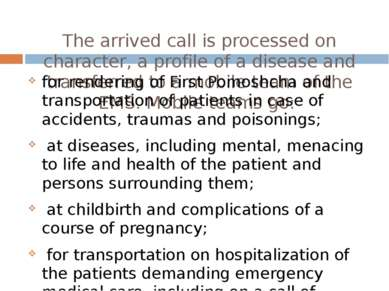 The arrived call is processed on character, a profile of a disease and transf...