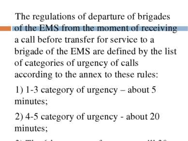 The regulations of departure of brigades of the EMS from the moment of receiv...