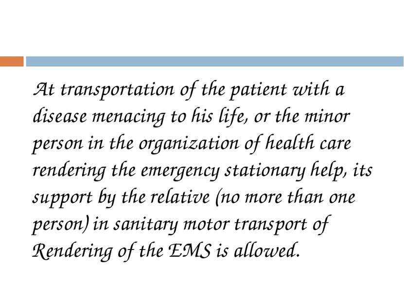 At transportation of the patient with a disease menacing to his life, or the ...