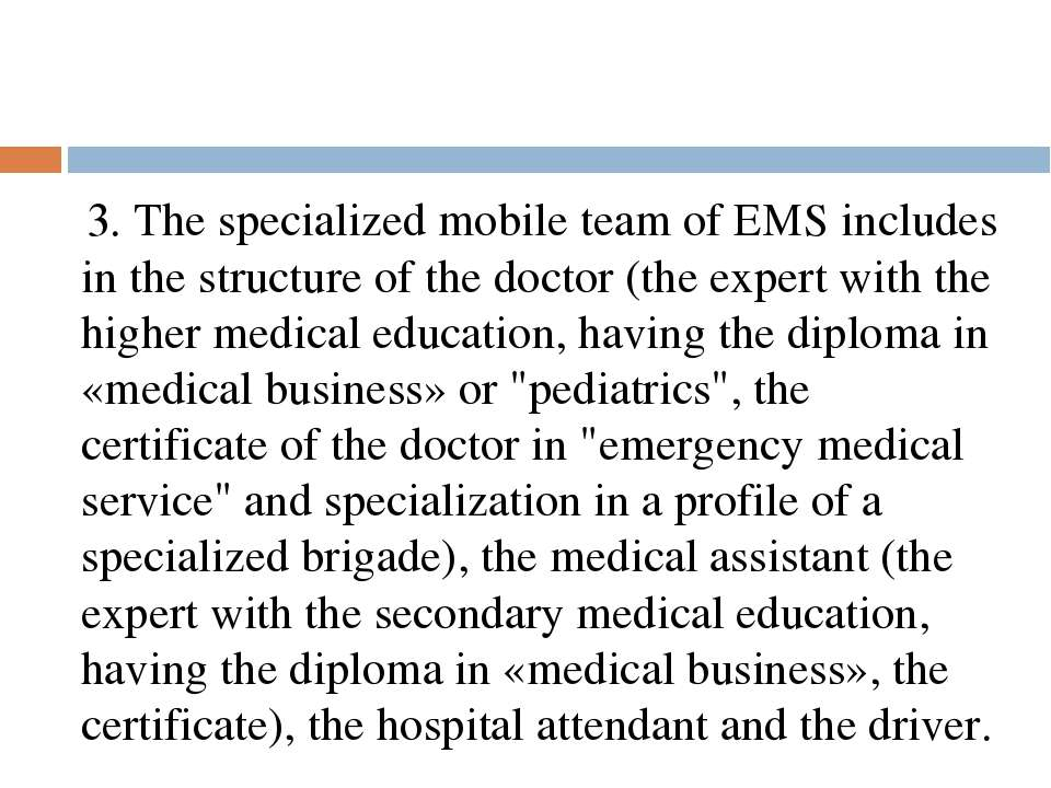 3. The specialized mobile team of EMS includes in the structure of the doctor...