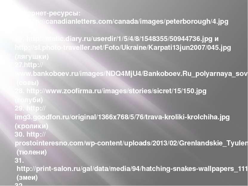 Интернет-ресурсы: 25. http://canadianletters.com/canada/images/peterborough/4...