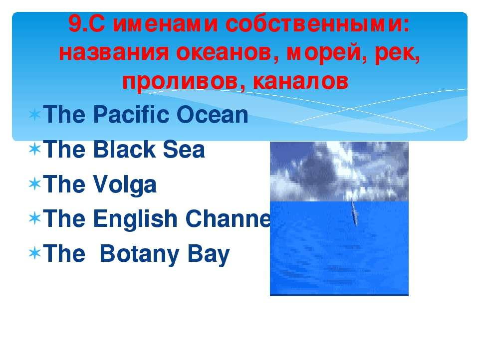 The Pacific Ocean The Black Sea The Volga The English Channel The Botany Bay ...