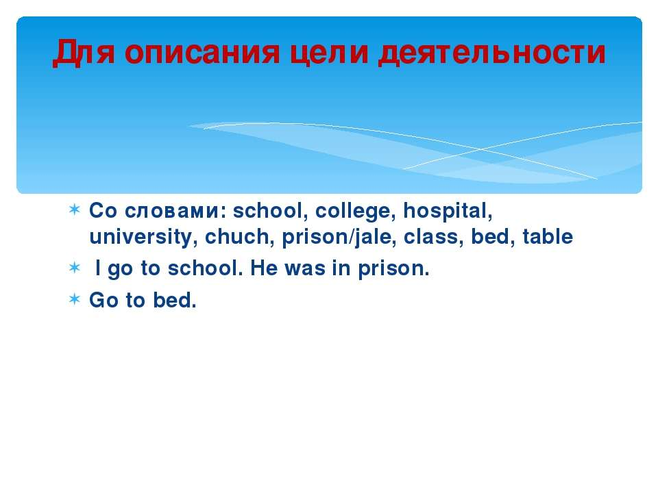 Со словами: school, college, hospital, university, chuch, prison/jale, class,...