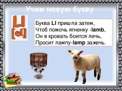 Учим новую букву БукваLlпришла затем, Чтоб помочь ягненку -lamb, Он в крова...