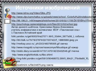 Источники изображений http://www.istina.org/Video/Glbs.JPG http://www.ufps.ka...