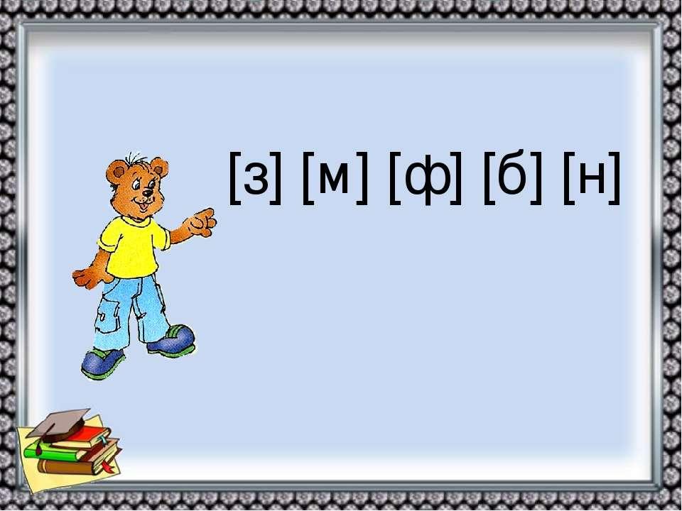 [з] [м] [ф] [б] [н]