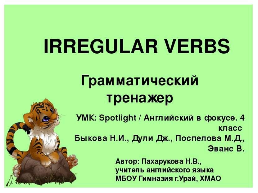 УМК: Spotlight / Английский в фокусе. 4 класс Быкова Н.И., Дули Дж., Поспело...