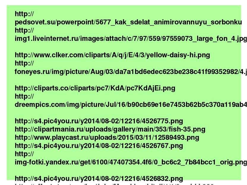 http://pedsovet.su/powerpoint/5677_kak_sdelat_animirovannuyu_sorbonku http://...