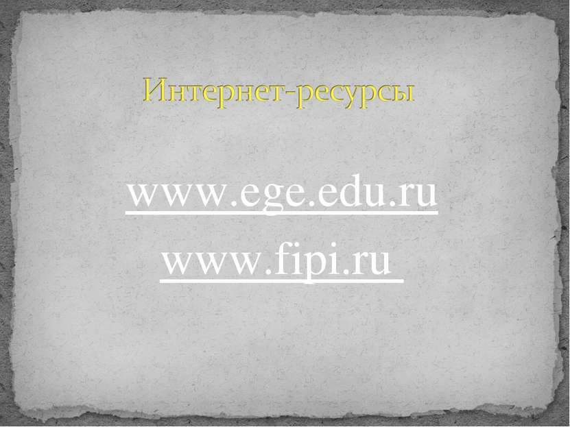 www.ege.edu.ru www.fipi.ru