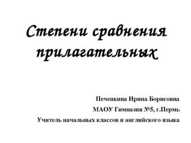Печенкина Ирина Борисовна МАОУ Гимназия №5, г.Пермь Учитель начальных классов...