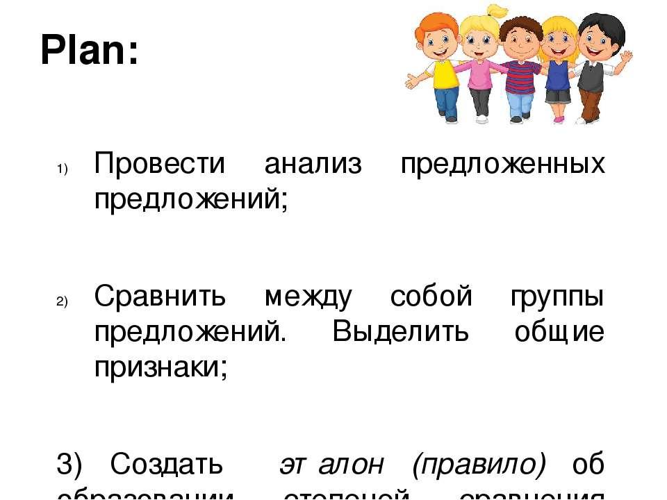 Plan: Провести анализ предложенных предложений; Сравнить между собой группы п...