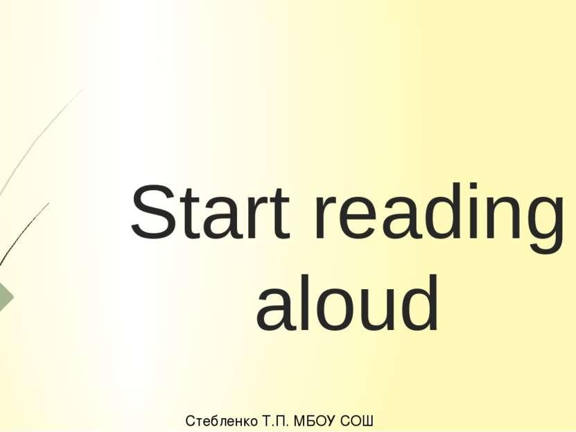 Start reading aloud Стебленко Т.П. МБОУ СОШ им. В.М. Комарова