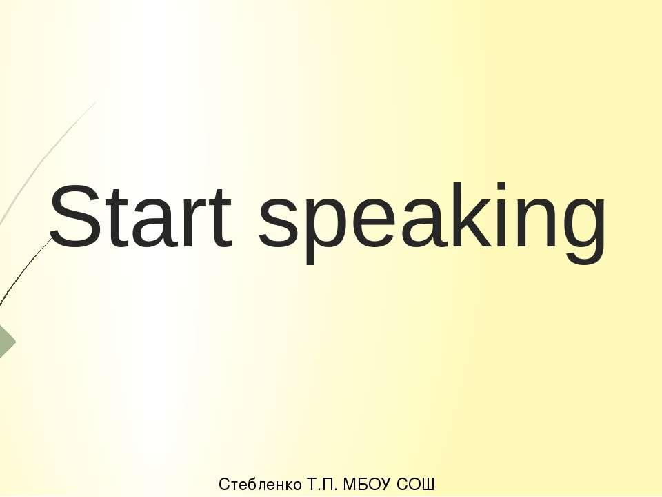 Start speaking Стебленко Т.П. МБОУ СОШ им. В.М. Комарова