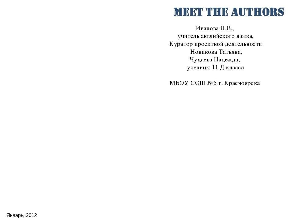 Иванова Н.В., учитель английского языка, Куратор проектной деятельности Новик...