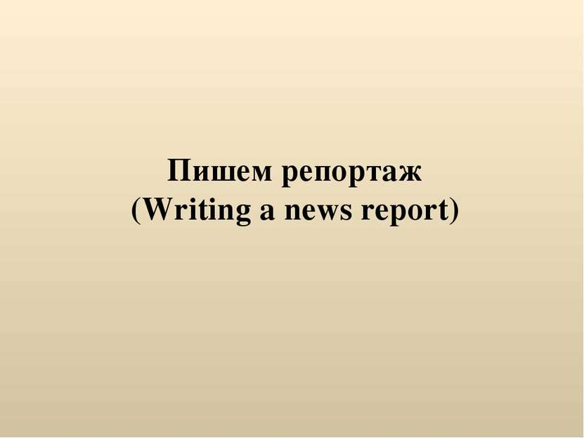 Пишем репортаж (Writing a news report)