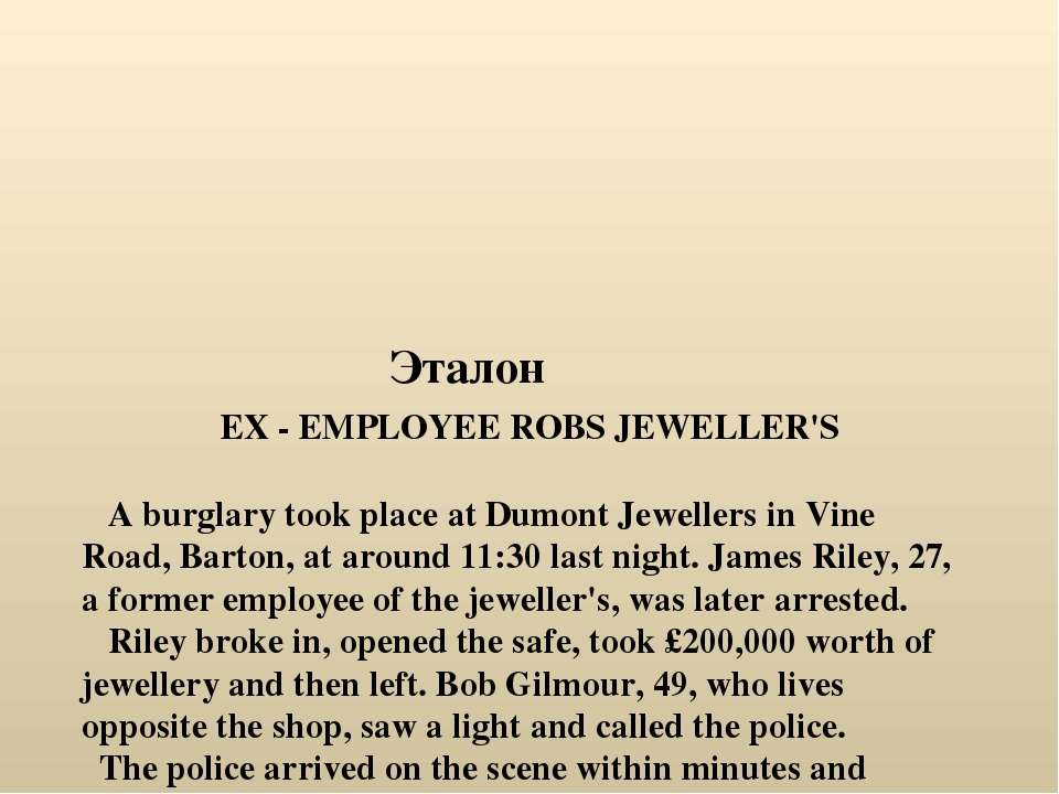 Эталон EX - EMPLOYEE ROBS JEWELLER'S A burglary took place at Dumont Jeweller...