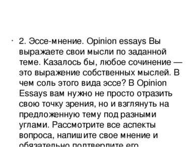 2. Эссе-мнение. Opinion essays Вы выражаете свои мысли по заданной теме. Каза...