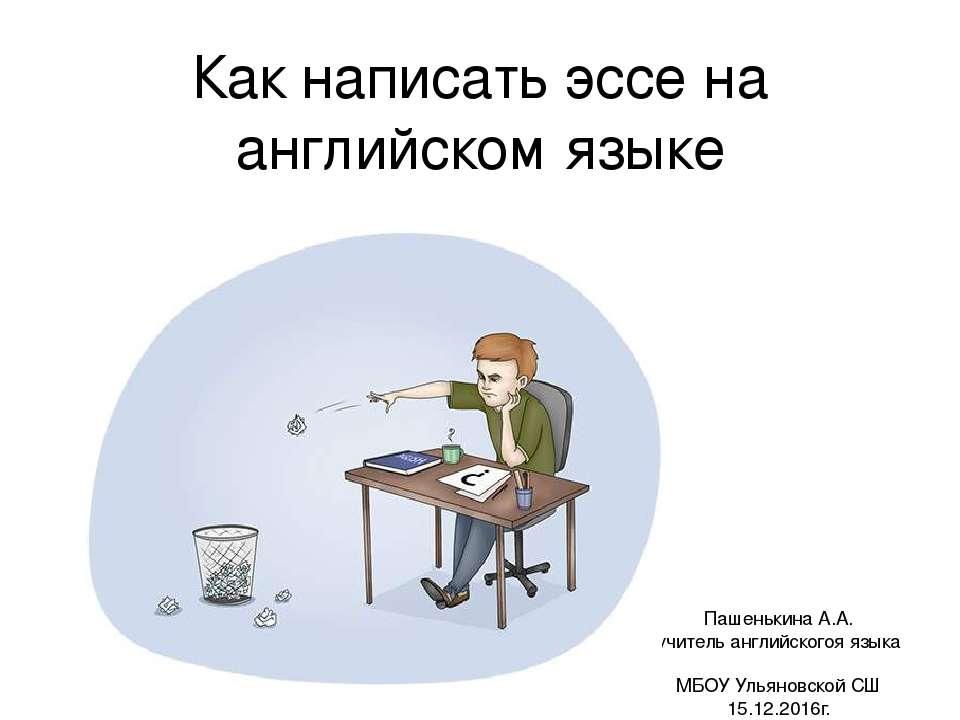 Как написать эссе на английском языке Пашенькина А.А. учитель английскогоя яз...