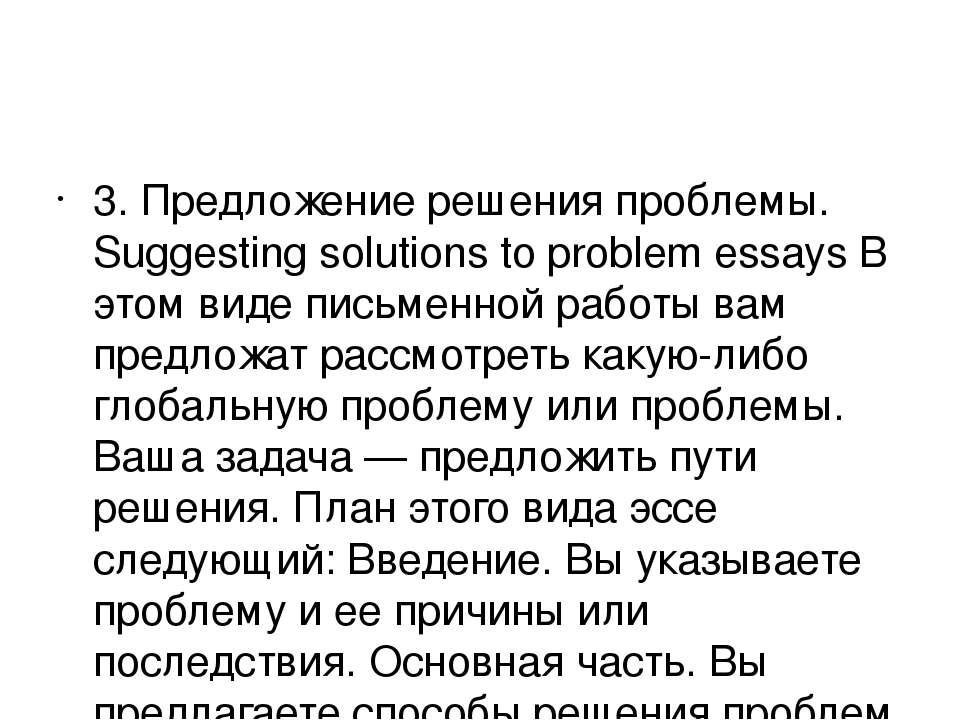3. Предложение решения проблемы. Suggesting solutions to problem essays В это...