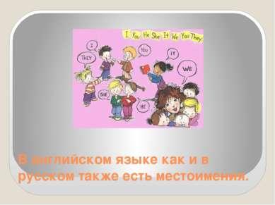 В английском языке как и в русском также есть местоимения.