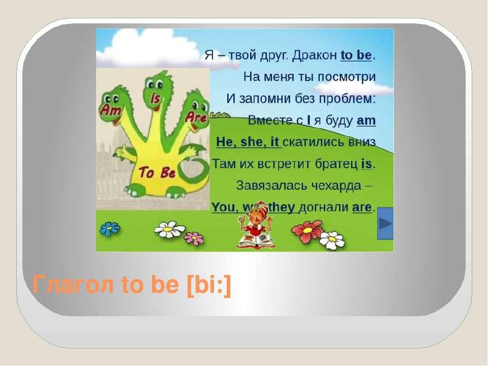 Глагол to be [bi:]