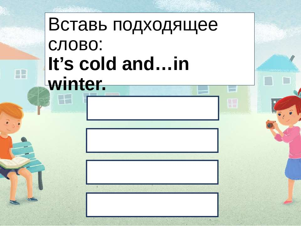 Вставь подходящее слово: It's cold and…in winter. snowy rainy sunny windy Пра...