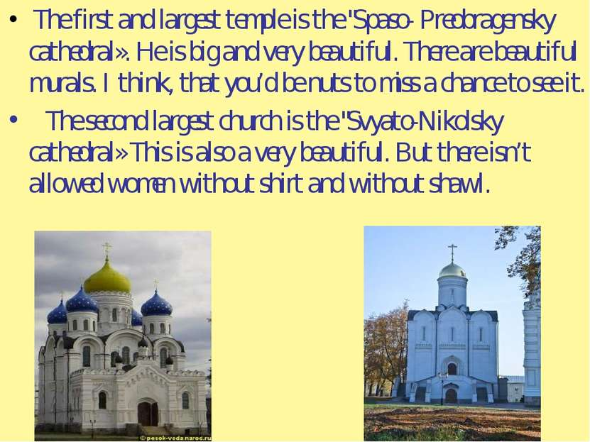 "The first and largest temple is the ""Spaso- Preobragensky cathedral». He is b..."