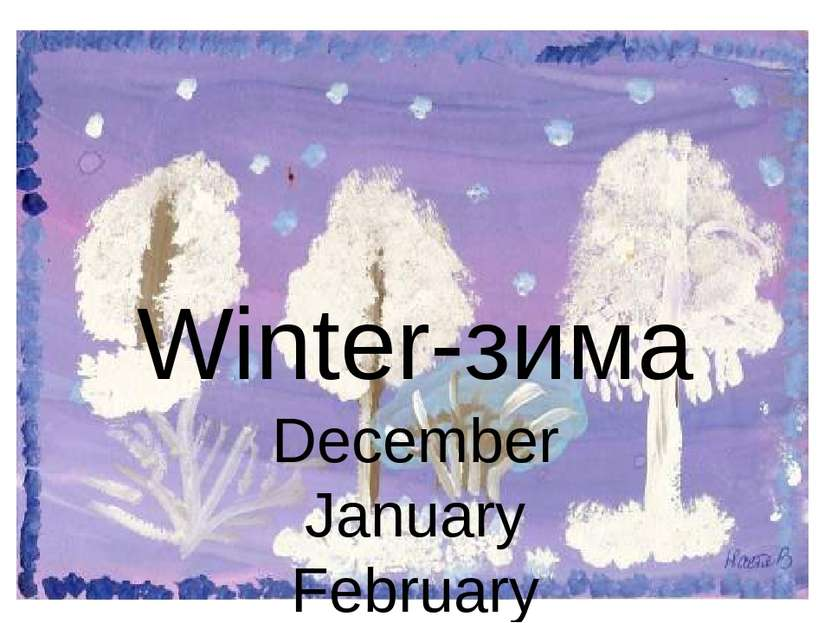 Winter-зима December January February