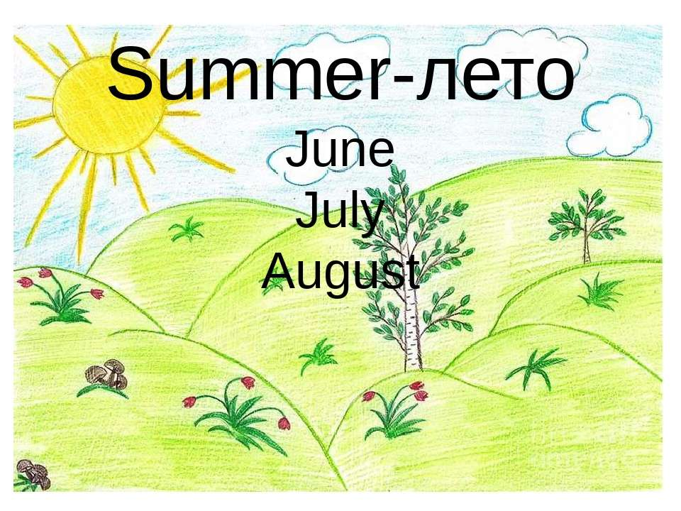 Summer-лето June July August