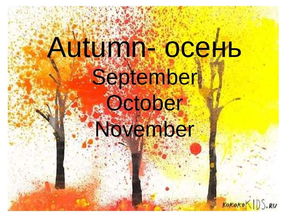 Autumn- осень September October November
