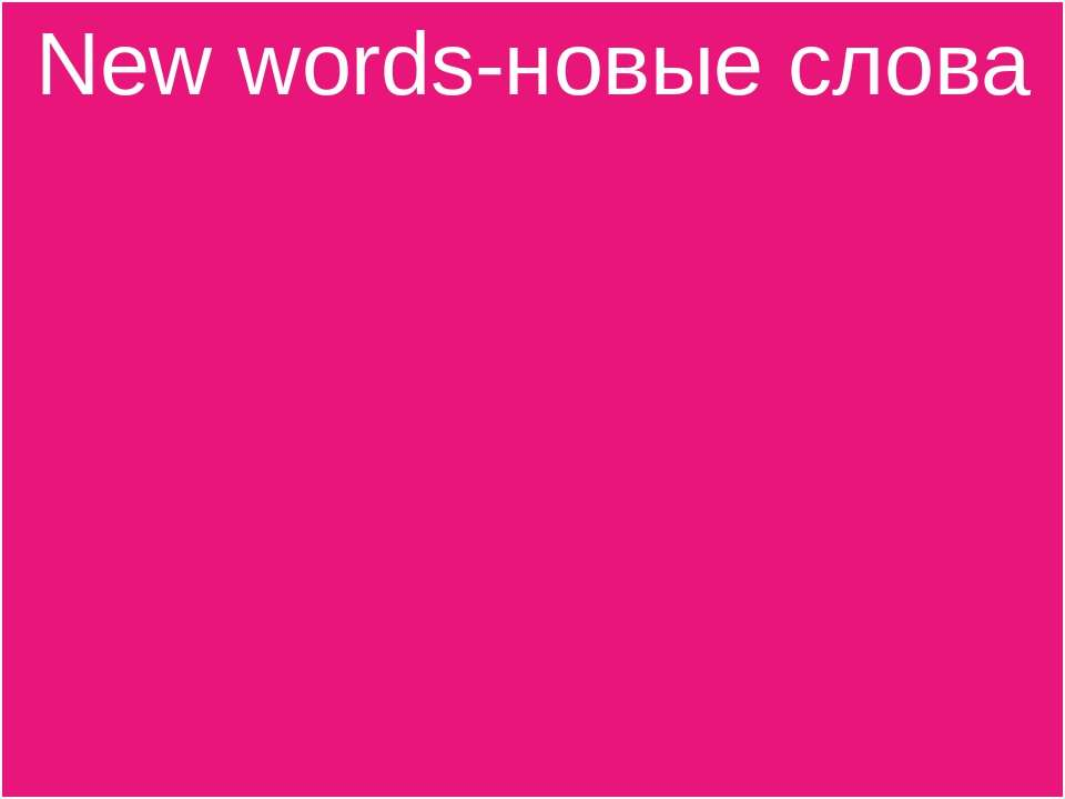 New words-новые слова